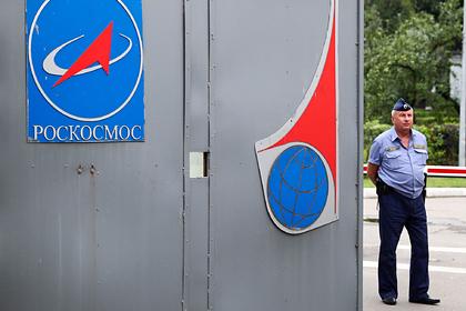 Всем сотрудникам «Роскосмоса» приказали быть бдительными за границей