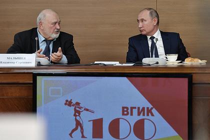 Владимир Малышев и Владимир Путин