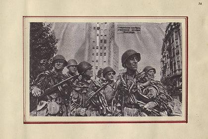 Минобороны рассекретило документы в честь годовщины освобождения Белграда