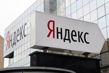 «Яндекс» подорожал после послабления от правительства