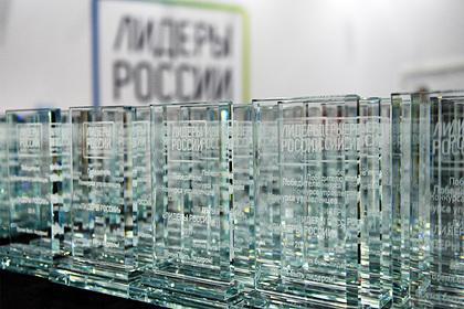 Россиян призвали поучаствовать в конкурсе «Лидеры России»