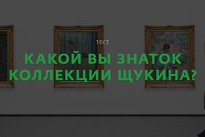 По следам Щукина