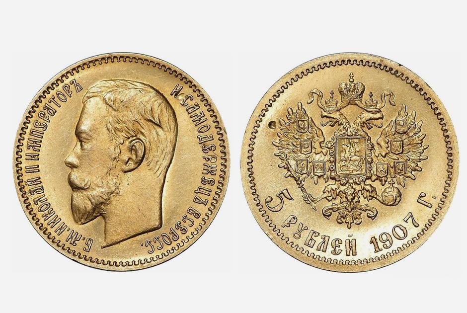 Такие монеты с профилем последнего российского императора Николая II были отчеканены лимитированным тиражом в 100 экземпляров в честь столетия участия лейб-гвардии Конного полка в битве с Наполеоном под Фридландом — в 1907 году.  91 монету положили в основание храма святой Ольги под Санкт-Петербургом, а оставшиеся девять раздали членам императорской семьи, и теперь лоты периодически всплывают на аукционах. Цена на них достигает 4,3 миллиона рублей (68,2 тысячи долларов по нынешнему курсу).