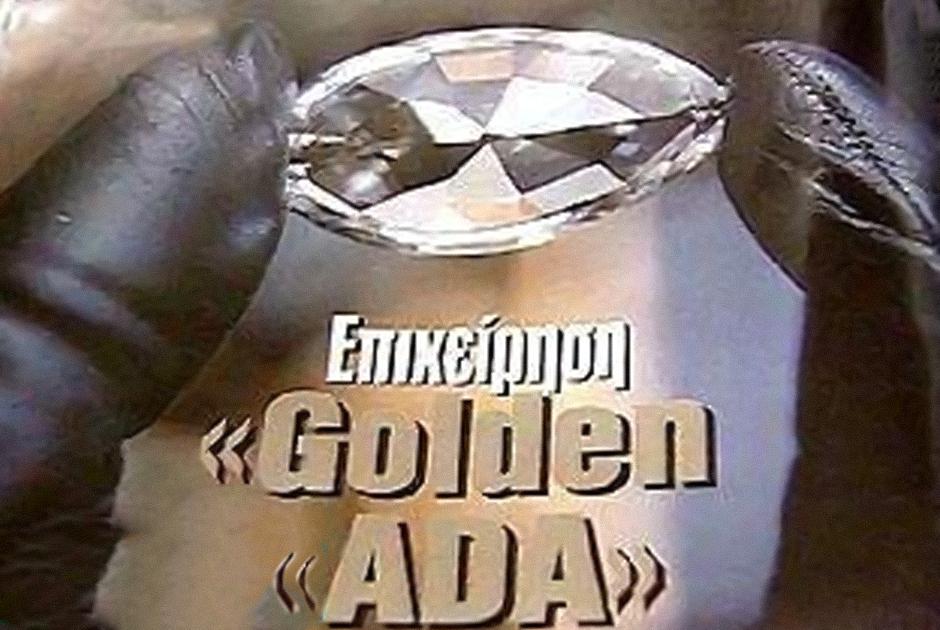 Реклама Golden ADA