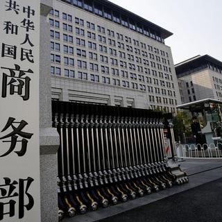 Здание министерства коммерции КНР
