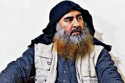 «Исламское государство» подтвердило смерть аль-Багдади