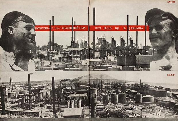 «Пятилетку — в два с половиной года». Иллюстрация из книги «СССР строит социализм»