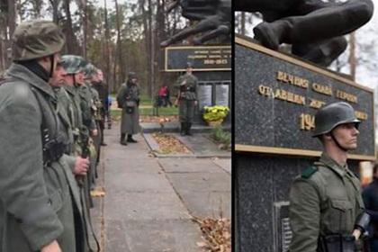 Картинки по запросу На Украине у памятника красноармейцам выставили караул в форме вермахта и СС