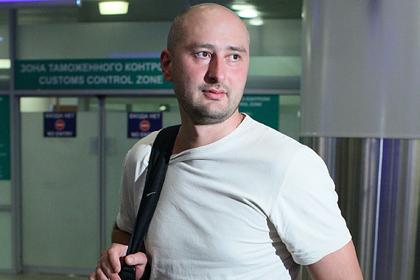 Бабченко раскрыл главную причину переезда с Украины