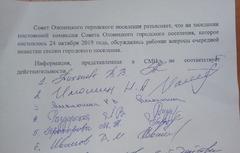 Обращение депутатов Олонецкого городского поселения
