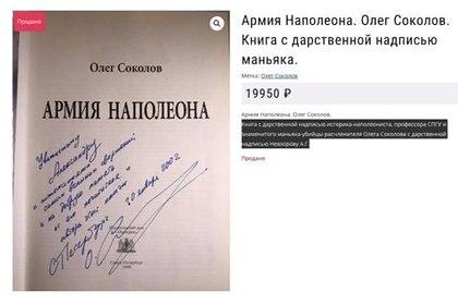 Книгу с автографом историка-расчленителя продали почти за 20 тысяч рублей