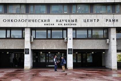 Названо число уволившихся из онкоцентра Блохина после скандала врачей