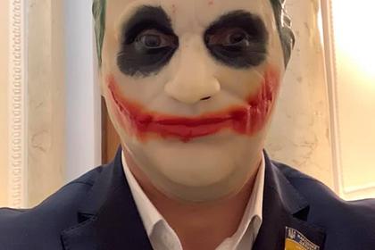 Украинский депутат пришел на работу в маске Джокера