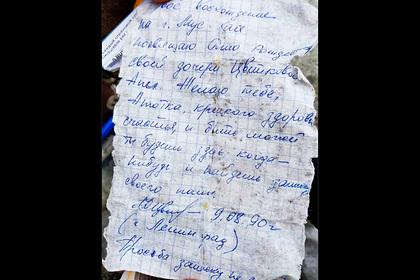 Пролежавшую почти 30 лет на вершине горы записку доставили адресату