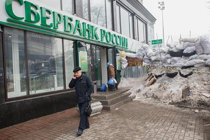 Сбербанк назвал условие для переговоров о продаже украинской «дочки»