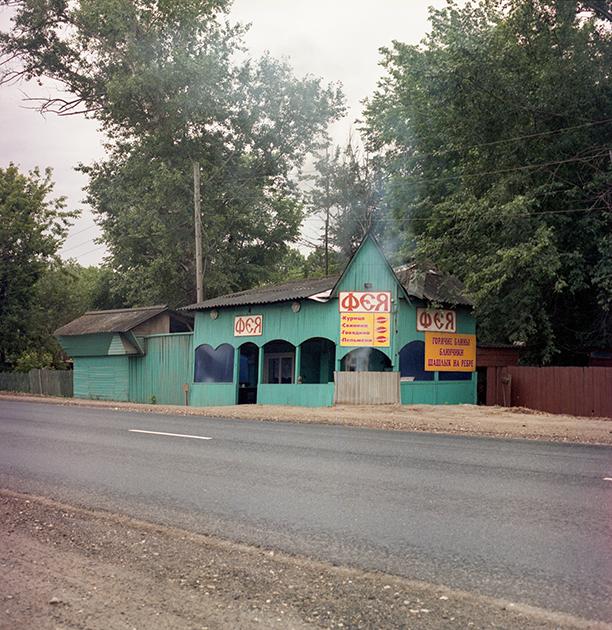 Фасад кафе «Фея»