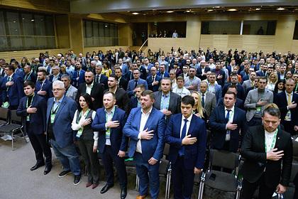 Съезд партии «Слуга народа»