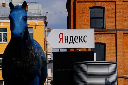 «Яндекс» нашел способ платить меньше налогов в бюджет России