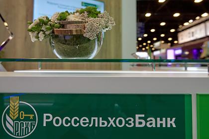 Россельхозбанк принял участие в проведении Всемирного дня качества в России