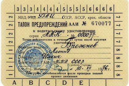 Права Брежнева продали за 1,5 миллиона рублей