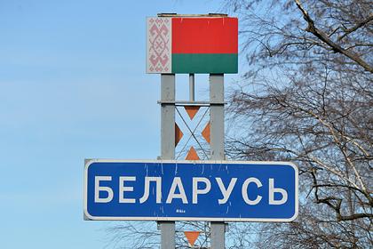 Евросоюз упростит визовый режим с Белоруссией