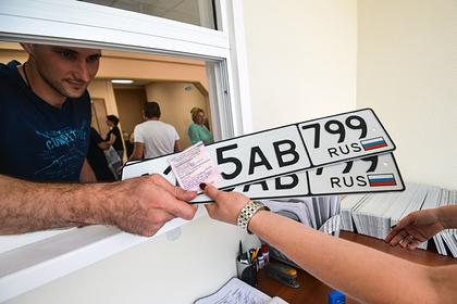 В России согласовали порядок продажи «красивых»номеров