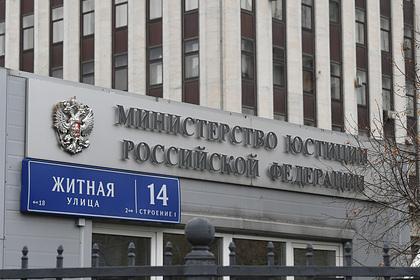 Минюст обвинил СМИ в искажении слов о масштабах домашнего насилия в России