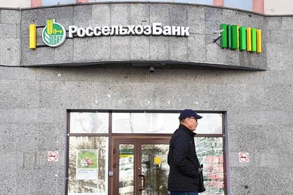 «Россельхозбанк» опубликовал промежуточную возможность по МСФО