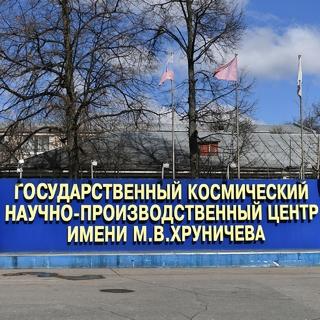 ГКНПЦ им. М.В.Хруничева