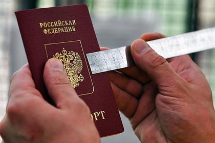 Каждый десятый россиянин заявил о проблемах с паспортом в путешествии