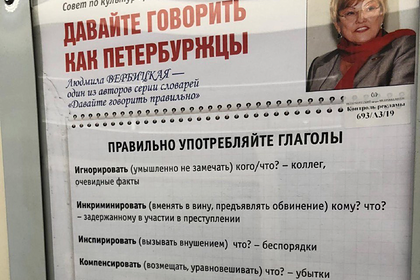 Петербуржцы нашли ошибку в плакате с призывом говорить как петербуржцы