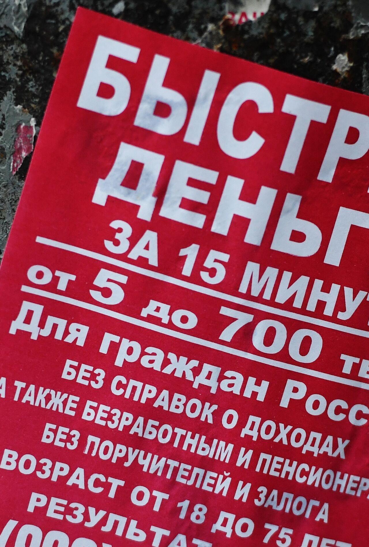 кредит без справок о доходах в эстонии отп банк потребительские кредиты возраст