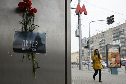 В полицию подали заявление о пропаже исполнителя теракта в петербургском метро