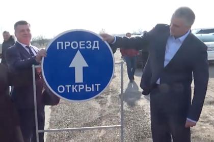 В Крыму открыли новую трассу