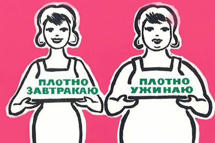 Россиян призвали к здоровому образу жизни советскими плакатами