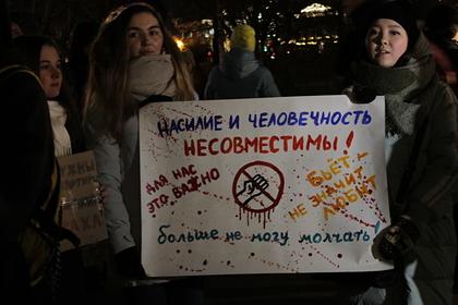 Россияне вышли на массовые пикеты против домашнего насилия