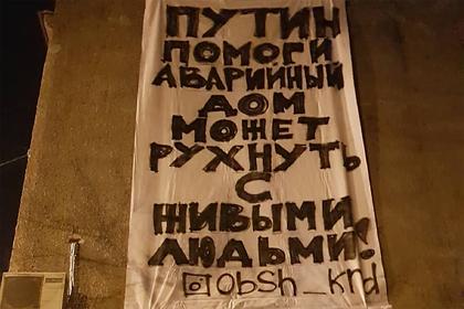 Испугавшиеся за свою жизнь россияне вывесили плакат «Путин, помоги»