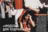 В том же номере с Уильямсом — интервью со Святославом Вакарчуком. Читателям сообщалось, что фронтмен группы «Океан Эльзы» говорит по-английски, поет по-украински и ругается по-русски. Бонусом — комиксы по песням группы «МультFильмы» и постер с Моникой Беллуччи.