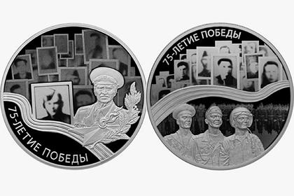 В России появились деньги с ветеранами войны
