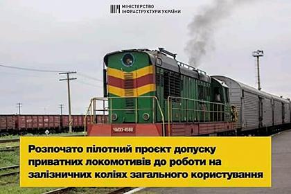 Украинский министр отчитался о реформах снимком поезда с жертвами крушения МН17