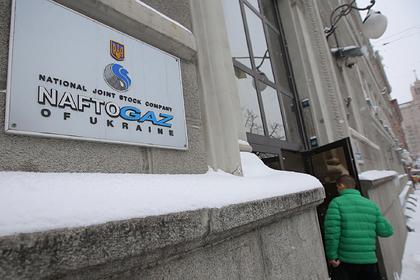 «Нафтогаз Украины» изменился ради России и Европы