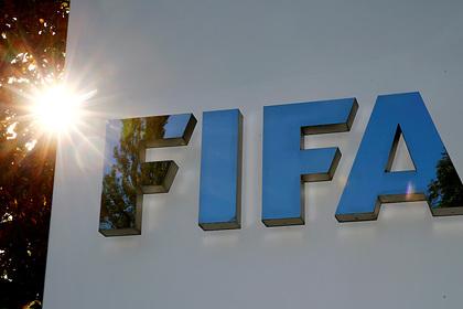 В ФИФА отреагировали на решение WADA об отстранении России