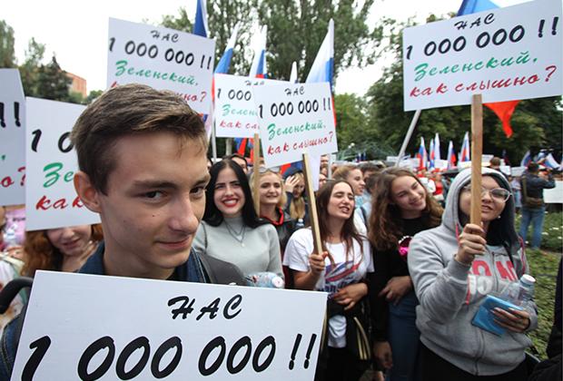 Участники митинга в поддержку предоставления особого статуса Донбассу