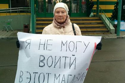 Россиянка посетовала на дискриминацию в магазинах