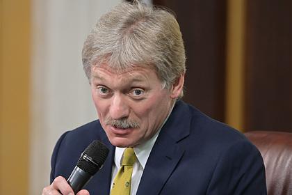 Кремль назвал высылку немецких дипломатов «вынужденной мерой взаимности»
