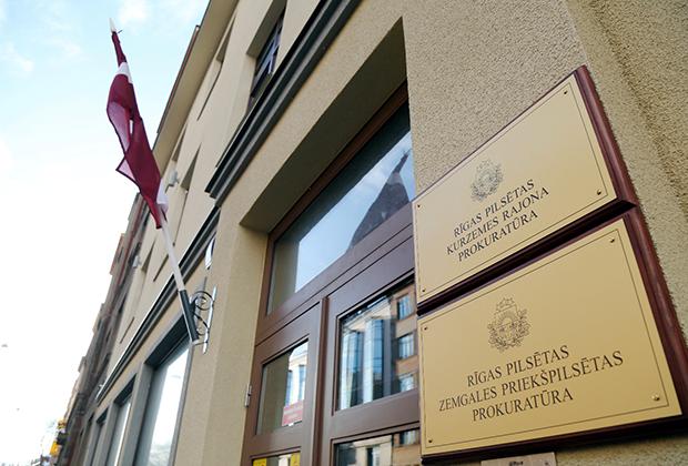 Генпрокуратура Латвии