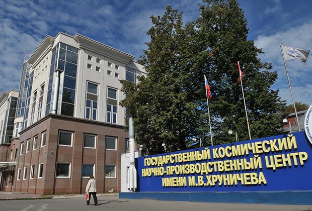Здание Государственного Космического научно-производственного центра имени М. В. Хруничева