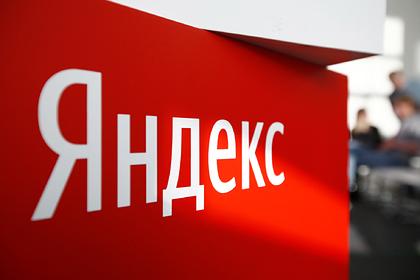 «Яндекс» назвал главных персон года для россиян