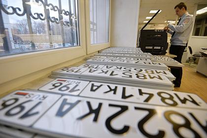 В России утвердили новые правила регистрации автомобилей