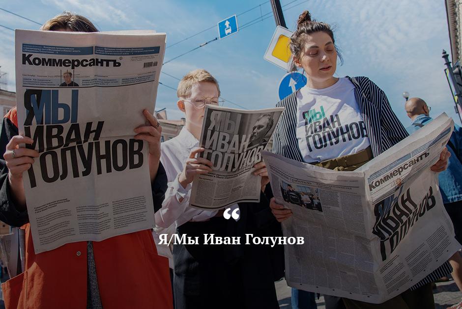 """Эту фразу <a href=""""https://lenta.ru/news/2019/06/10/three_media/"""" target=""""_blank"""">разместили</a> на своих передовицах деловые издания «Коммерсантъ», РБК и «Ведомости» 10 июня 2019 года, когда общественное возмущение в связи с делом журналиста «Медузы» почти дошло до своего пика.  <br></br> К полудню газеты, в которых впервые в истории было опубликовано совместное заявление, раскупили практически во всех киосках столицы. Предприимчивые граждане даже начали <a href=""""https://lenta.ru/news/2019/06/10/gazety/"""" target=""""_blank"""">продавать</a> газеты на «Авито» (вероятно, из солидарности), и средний ценник был около 15 тысяч рублей.  <br></br> Дело Голунова в итоге прекратили, но оборот «Я/Мы» для выражения недовольства и солидарности стали использовать по всей стране (а также пустили на мемы)."""